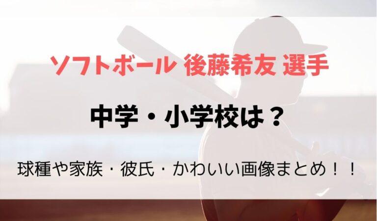 後藤希友の中学・小学校は?