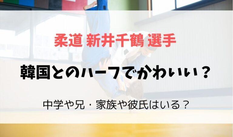 新井千鶴は韓国とのハーフでかわいい?