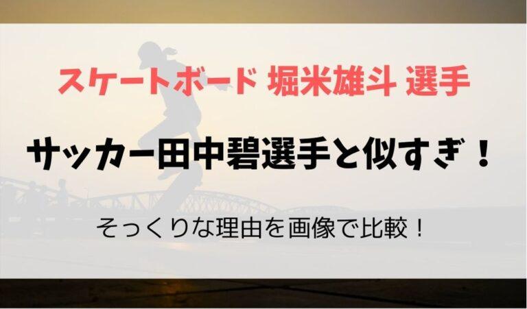 堀米雄斗が田中碧に似てる