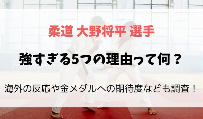 大野将平選手の強すぎる5つの理由