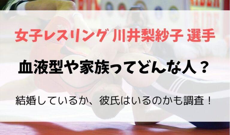 川井梨紗子選手の血液型