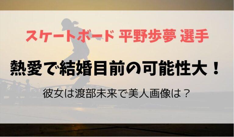 平野歩夢は熱愛で結婚目前?