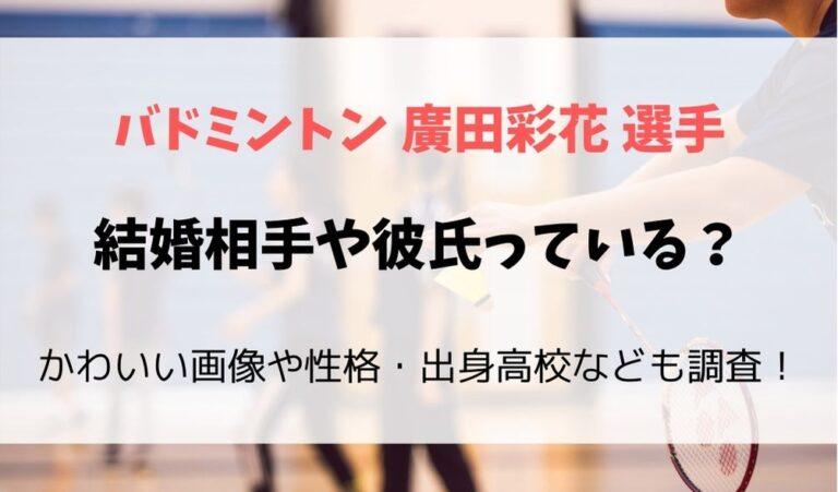 廣田彩花選手に結婚相手や彼氏はいる?