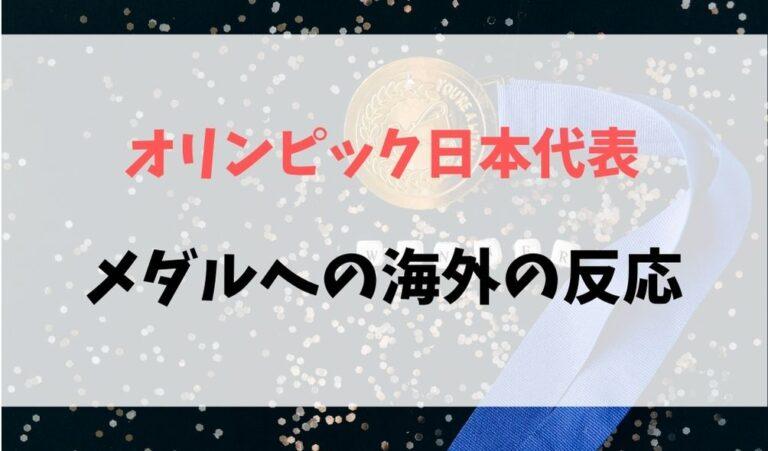 東京オリンピックでのメダルへの海外の反応