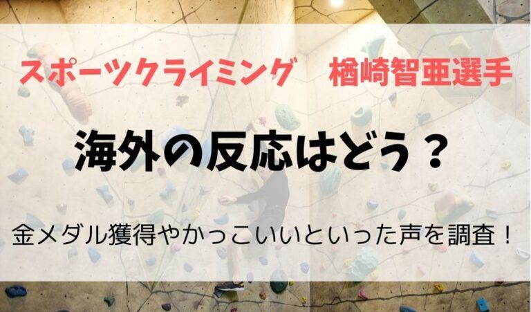 楢崎智亜選手への海外の反応