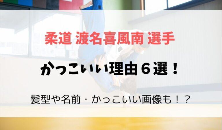渡名喜風南がかっこいい理由6選