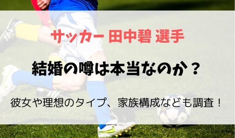 田中碧選手は結婚してる?