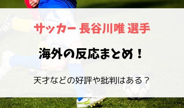 長谷川唯選手への海外の反応