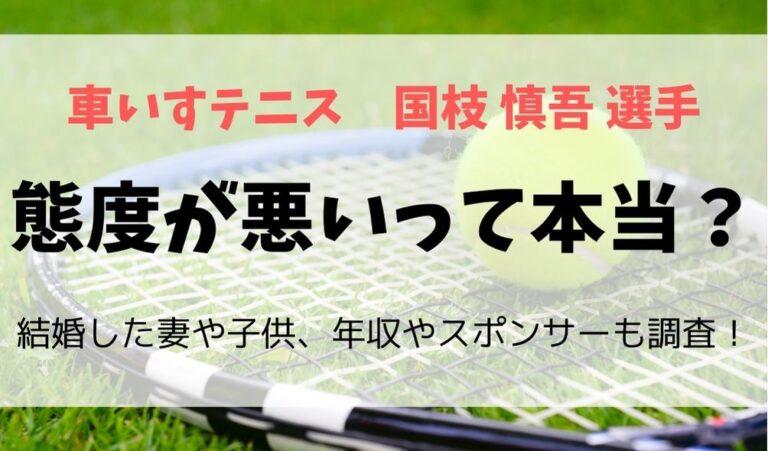 国枝慎吾選手の態度が悪いって本当?