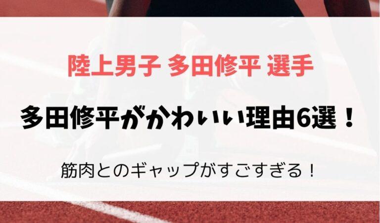 多田修平選手がかわいい理由6選