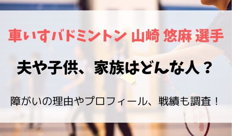 山崎悠麻選手の夫や子供はどんな人?