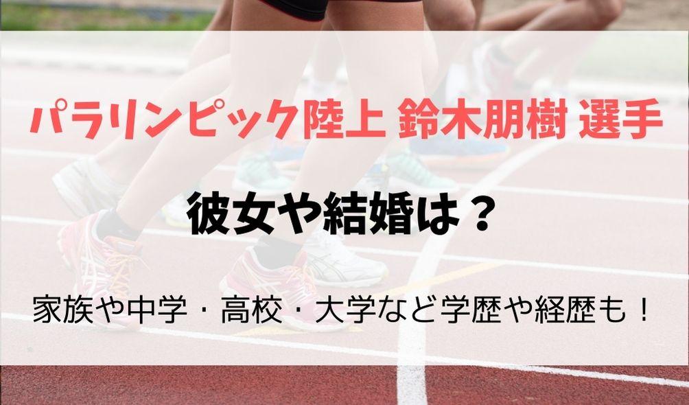 鈴木朋樹の彼女や結婚は?