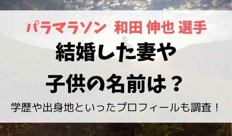 和田伸也選手の結婚した妻や子供はどんな人?