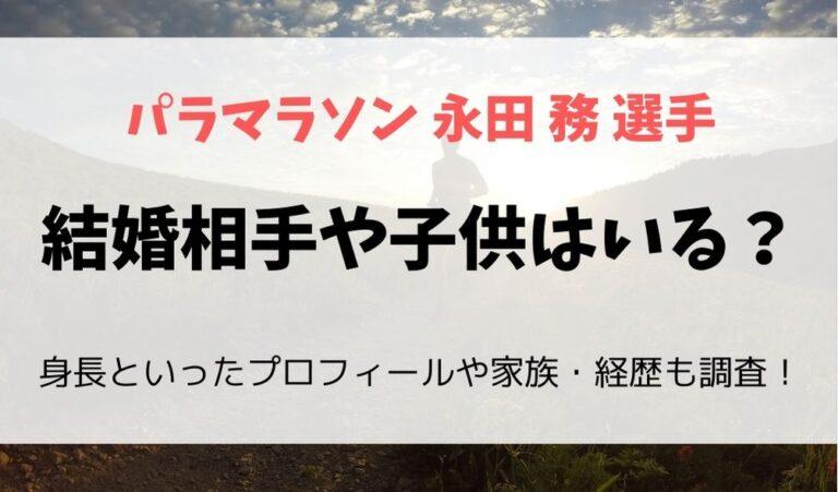 永田務選手の結婚相手や子供はいる?