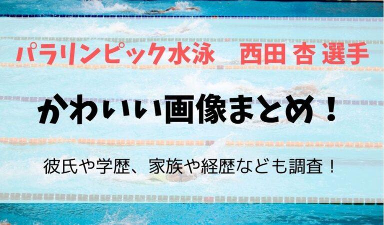 西田杏選手のかわいい画像まとめ